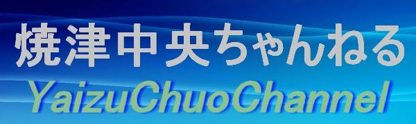 焼津中央ちゃんねるトップロゴ
